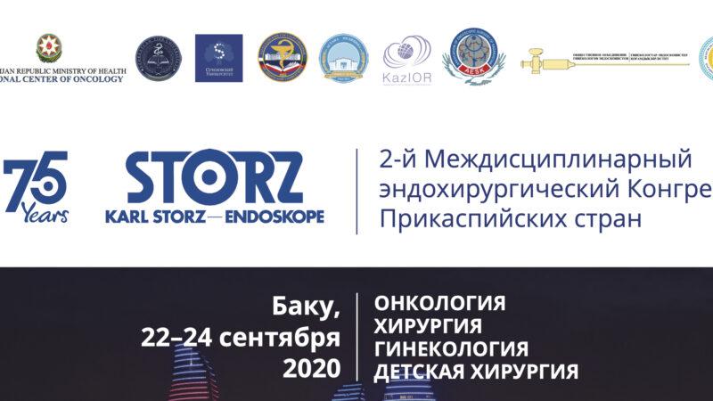 2-й Междисциплинарный конгресс