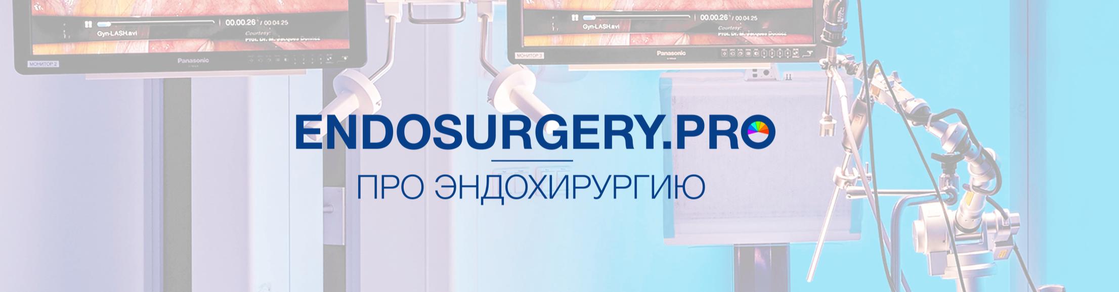 Endosurgery.pro
