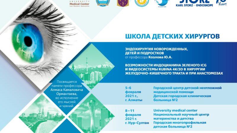 Школа детских хирургов в Казахстане