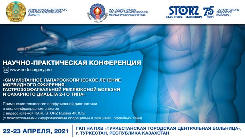 Конференция по бариатрической хирургии