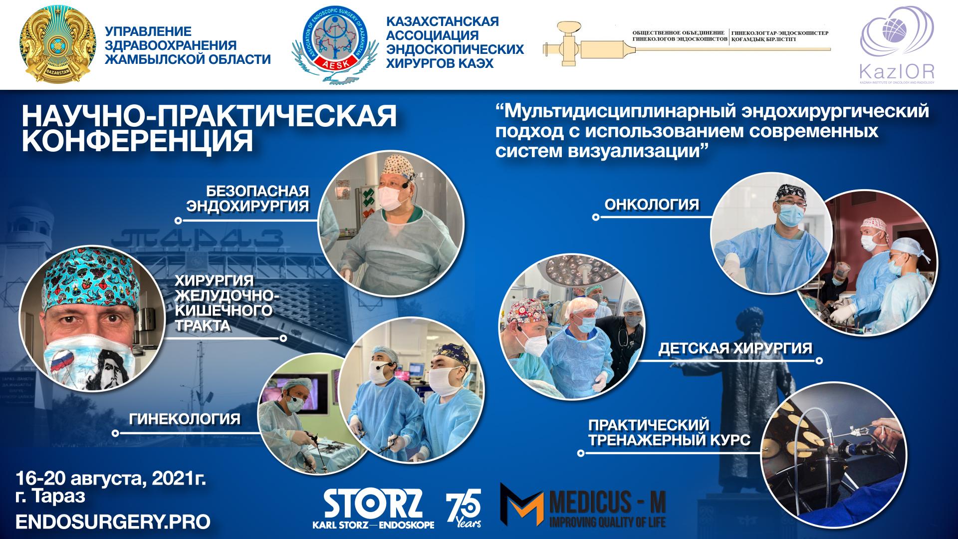 «Мультидисциплинарный эндохирургический подход с использованием современных средств визуализации»