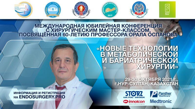 «Новые технологии в метаболической и бариатрической хирургии»